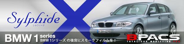 車種限定!BMW 1シリーズに特別価格でカーフィルム(プライバシーフィルム)を施工いたします!