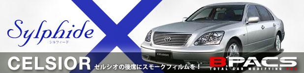 車種限定!トヨタ セルシオに特別価格でカーフィルム(プライバシーフィルム)を施工いたします!