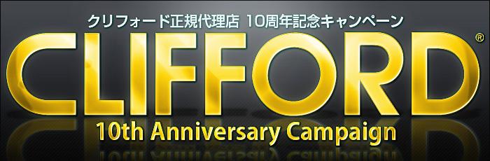 クリフォード正規代理店 10周年記念キャンペーンを開催します!