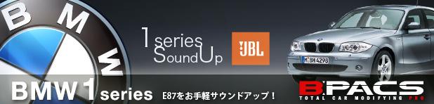 BMW1シリーズ(E87)専用 純正交換 JBL サウンドアップシステム