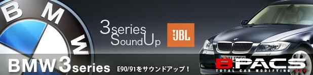 BMW3シリーズ(E90/91)専用 純正交 換JBL サウンドアップシステム