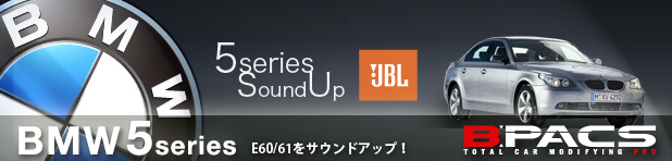 BMW5シリーズ(E60/61)専用 純正交換 JBL サウンドアップシステム