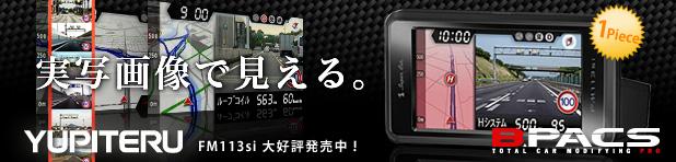 ユピテルからダウンロード対応GPS&レーダー探知機「FM113si」が絶賛販売中です!