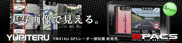 ユピテルからダウンロード対応GPS&レーダー探知機「FM414si」が絶賛販売中です!