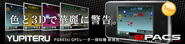 ユピテルからダウンロード対応GPS&レーダー探知機「PGR03si」が絶賛販売中!