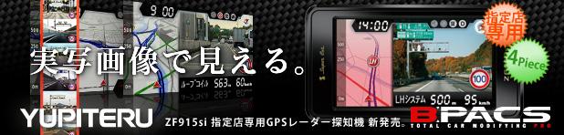 ユピテルから指定店専用ダウンロード対応GPS&レーダー探知機「ZF915si」が発売されます!