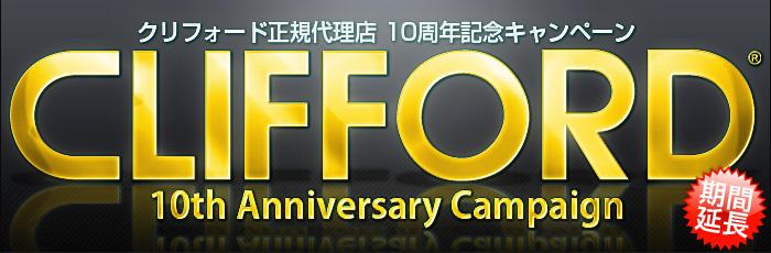 クリフォード正規代理店 10周年記念キャンペーン延長決定!