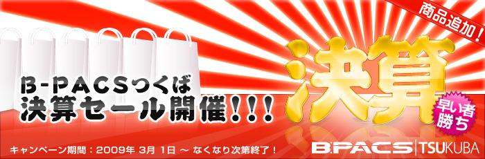 B-PACSつくば 決算セール大好評開催中!!!