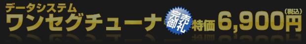 データシステム ワンセグチューナー