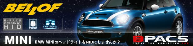 BMW MINIのヘッドライトをHIDにしませんか?