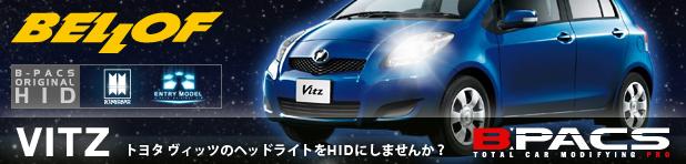 トヨタ ヴィッツのヘッドライトをHIDにしませんか?