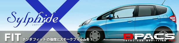車種限定!ホンダ・フィットに特別価格でカーフィルム(プライバシーフィルム)を施工いたします!
