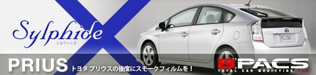 車種限定!トヨタ・プリウスに特別価格でカーフィルム(プライバシーフィルム)を施工いたします!