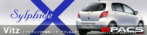 車種限定!トヨタ・ヴィッツに特別価格でカーフィルム(プライバシーフィルム)を施工いたします!