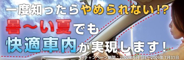 エアコン効率アップで燃費向上!断熱フィルム キャンペーン!!