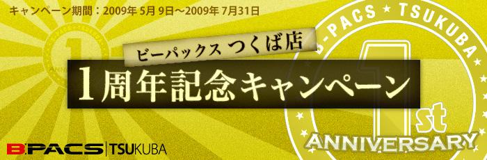 B-PACSつくば店 1周年記念キャンペーン