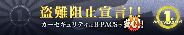 盗難阻止宣言!カーセキュリティはB-PACSで安心!!キャンペーン!