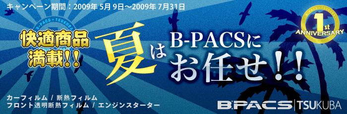 快適商品満載!!夏はB-PACSにお任せ!!キャンペーン!