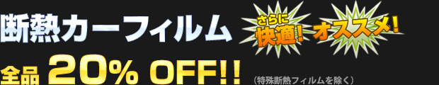 断熱カーフィルム 全品20%OFF!!