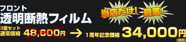 フロント透明断熱フィルム 3面セット価格34,000円(税別)!!