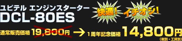 ユピテル エンジンスターター DCL-80ES 14,800円(税別・工賃別)!
