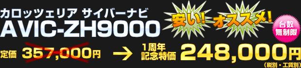 カロッツェリア サイバーナビ AVIC-ZH9000(定価 357,000円) 一周年記念特価 248,000円(税別・工賃別)