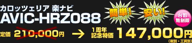 カロッツェリア 楽ナビ AVIC-HRZ088(定価 210,000円) 一周年記念特価 147,000円(税別・工賃別)