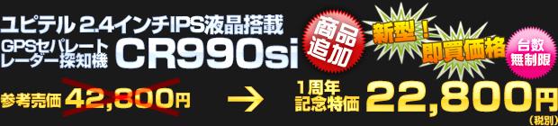 ユピテル GPSセパレートレーダー探知機 CR990si(参考売価 42,800円) 一周年記念特価 22,800円(税別)