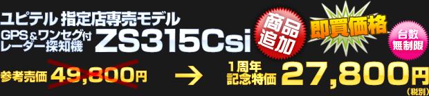 ユピテル 指定店専用モデル ワンセグ付プレミアムレーダー探知機 ZS315Csi(参考売価 49,800円) 一周年記念特価 27,800円(税別)