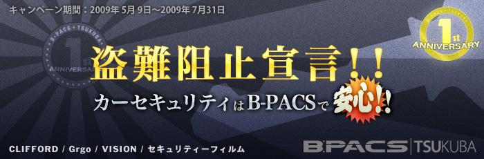 盗難阻止宣言!カーセキュリティはB−PACSで安心!!キャンペーン!