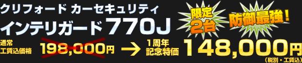 クリフォード カーセキュリティ インテリガード 770J(通常工賃込価格 198,000円) 一周年記念特価 148,000円(税別・工賃込)