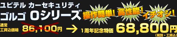 ユピテル ゴルゴ0シリーズ(通常工賃込価格 86,100円) 一周年記念特価 68,800円(税別・工賃込)