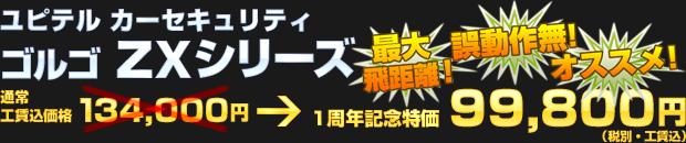 ユピテル ゴルゴZXシリーズ(通常工賃込価格 134,000円) 一周年記念特価 99,800円(税別・工賃込)