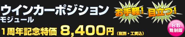 ウインカーポジションモジュール 一周年記念特価 8,400円(税別・工賃込)