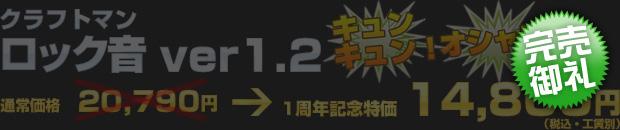 クラフトマン ロック音 Ver1.2(通常価格 20,790円) 一周年記念特価 14,800円(税別・工賃別)