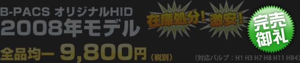 B-PACS オリジナルHID 2008年モデル 全品均一 9,800円(税別)