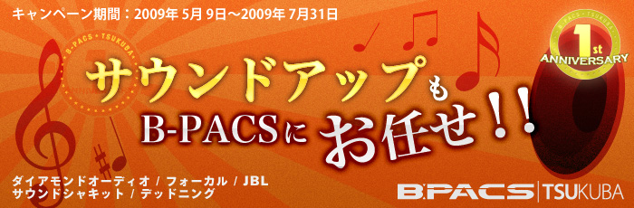 サウンドアップもB-PACSにお任せ!!キャンペーン!