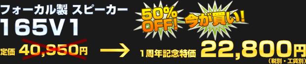 フォーカル 165V1(定価 40,950円) 一周年記念特価 22,800円(税別・工賃別)