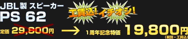 JBL PS 62(定価 29,800円) 一周年記念特価 19,800円(税別・工賃込)
