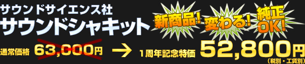 サウンドサイエンス社 サウンドシャキット PA504-Z(定価 63,000円) 52,800円(税別・工賃別)