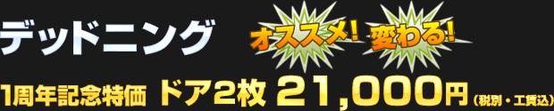 デッドニング ドア2枚 一周年記念特価 21,000円(税別・工賃込)