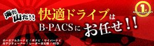 海だ山だ!!快適ドライブはB−PACSにお任せ!!キャンペーン!