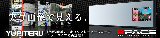 ユピテルからミラータイプ レーダー探知機「FMW26sd」が発売されます!