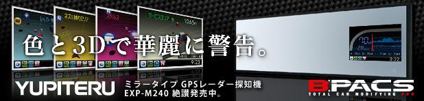 ユピテルからミラータイプGPS&レーダー探知機「EXP-M240」新登場!