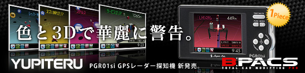 ユピテル ダウンロード対応GPS&レーダー探知機「PGR01si」好評販売中です。