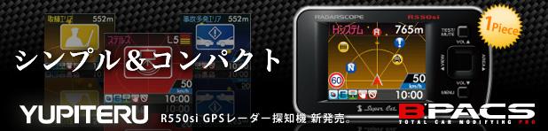 ユピテルからダウンロード対応GPS&レーダー探知機「R550si」が好評販売中です。