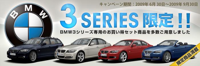 BMW 3シリーズ 限定キャンペーン!