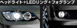 ヘッドライト+LED+フォグランプ