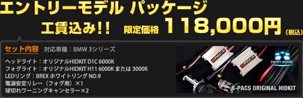 エントリーモデル パッケージ 限定価格 118,000円(工賃込・税込)