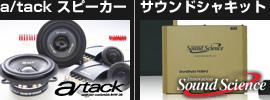 a/tack スピーカー | サウンドシャキット
